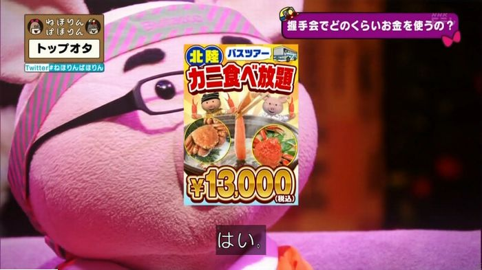 ねほりんぱほりんのキャプ231