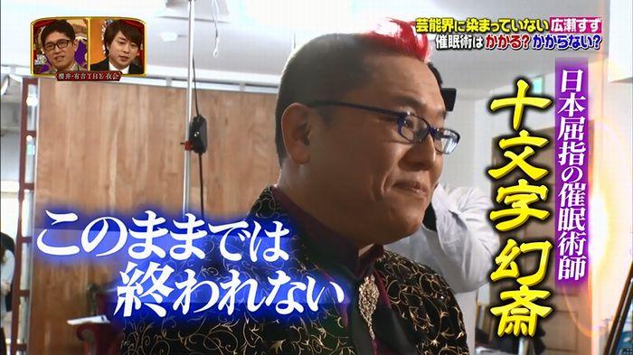櫻井・有吉THE夜会のキャプ65