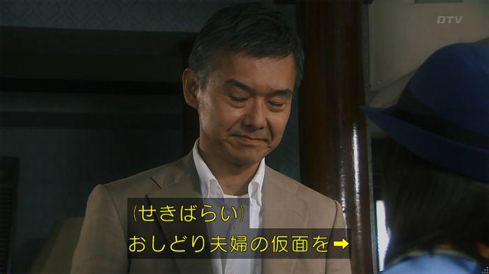 いきもの係 2話のキャプ507