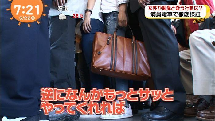 めざましTV 痴漢のキャプ66