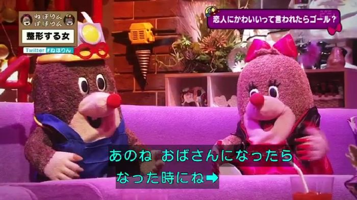 ねほりんぱほりんのキャプ452