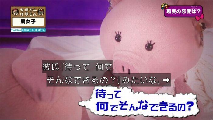 ねほりん腐女子回のキャプ414