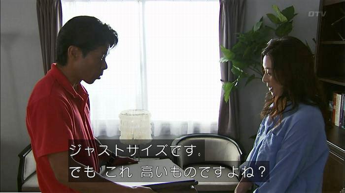 ウツボカズラの夢5話のキャプ61