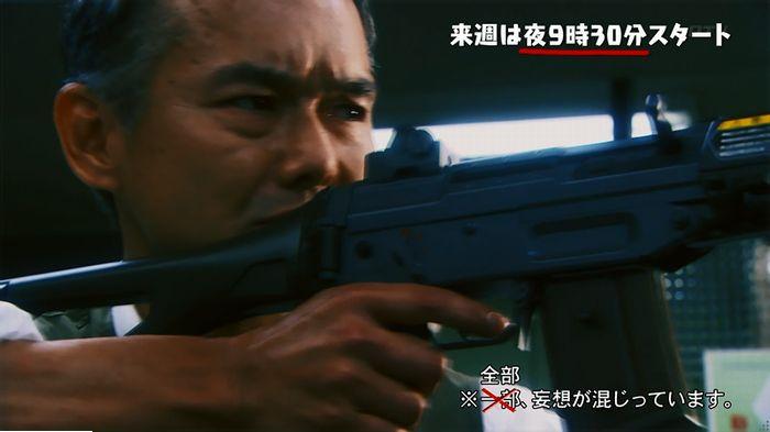 警視庁いきもの係 9話のキャプ834