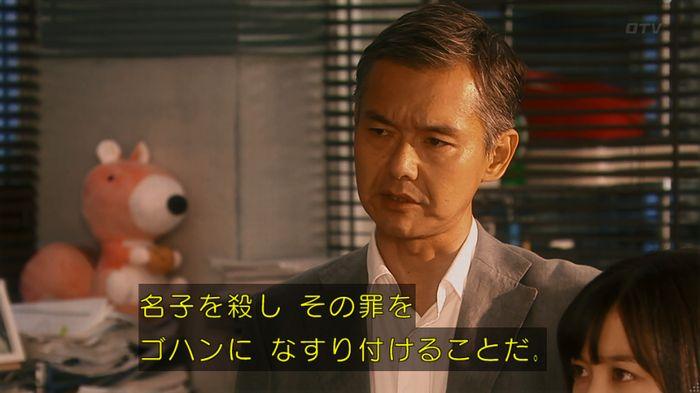 いきもの係 5話のキャプ788