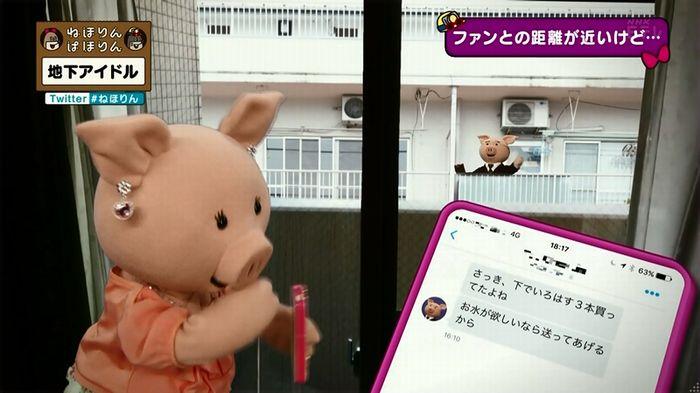 ねほりん 地下アイドル後編のキャプ147