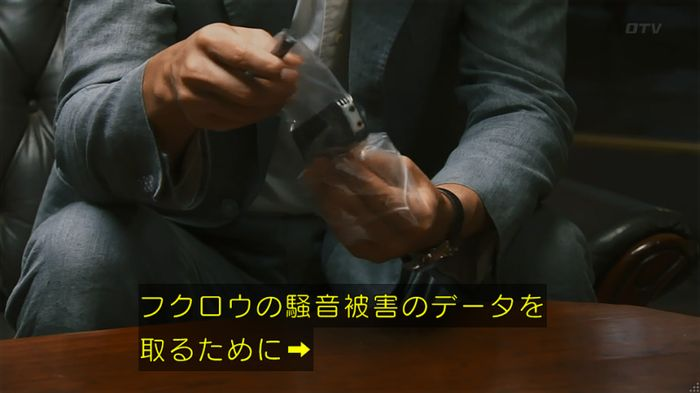 警視庁いきもの係 8話のキャプ633
