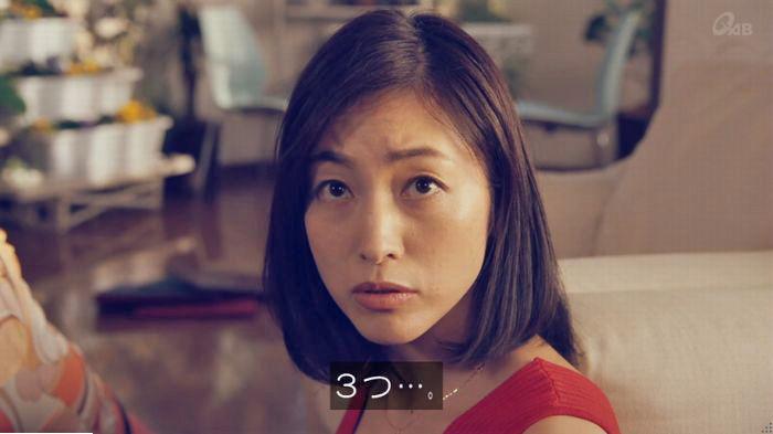 家政婦のミタゾノ 2話のキャプ790