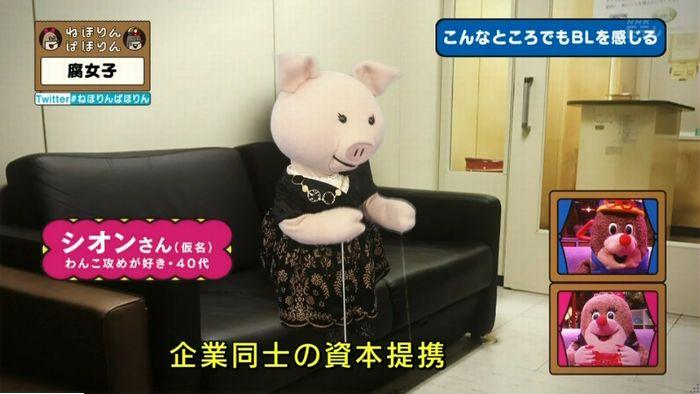 ねほりん腐女子回のキャプ244