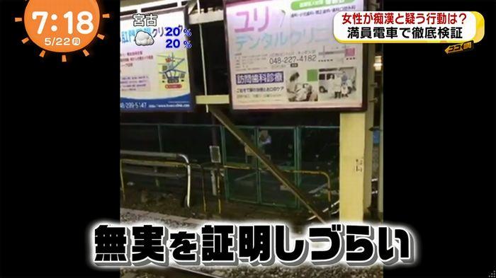 めざましTV 痴漢のキャプ36
