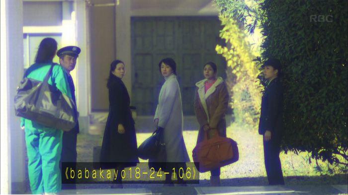 監獄のお姫さま 9話のキャプ194