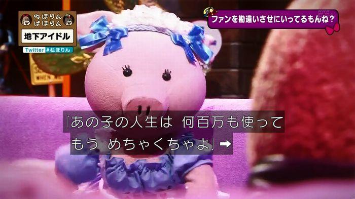 ねほりん 地下アイドル後編のキャプ247