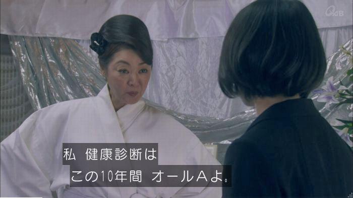 家政夫のミタゾノ4話のキャプ642