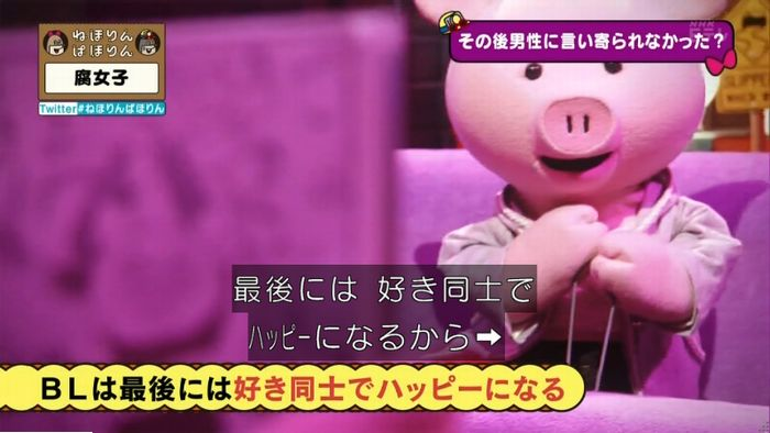 ねほりん腐女子回のキャプ516