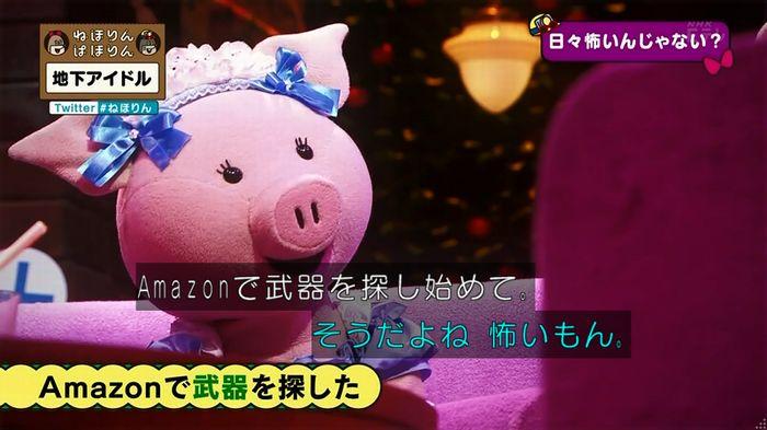 ねほりん 地下アイドル後編のキャプ204