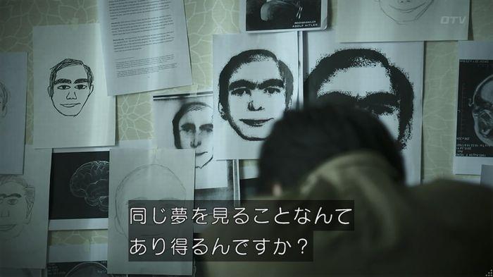 世にも奇妙な物語 夢男のキャプ209