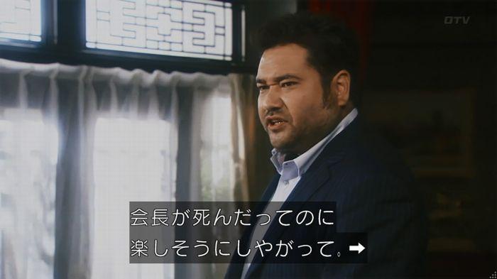 いきもの係 2話のキャプ303