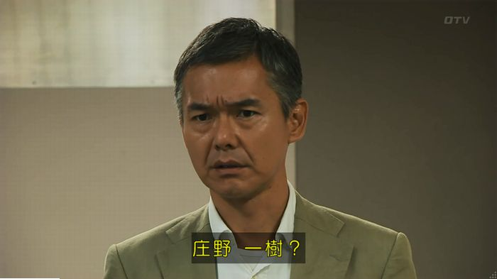 警視庁いきもの係 最終話のキャプ47