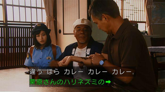警視庁いきもの係 9話のキャプ286