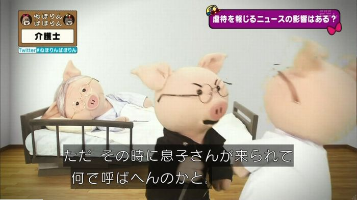 ねほりん介護士のキャプ163