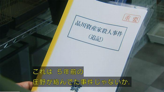 警視庁いきもの係 最終話のキャプ283