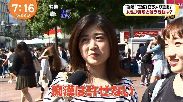 めざましTV 痴漢のキャプ8