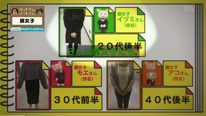 ねほりん腐女子回のキャプ51