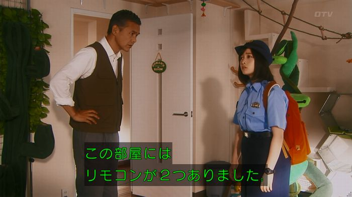 いきもの係 5話のキャプ506