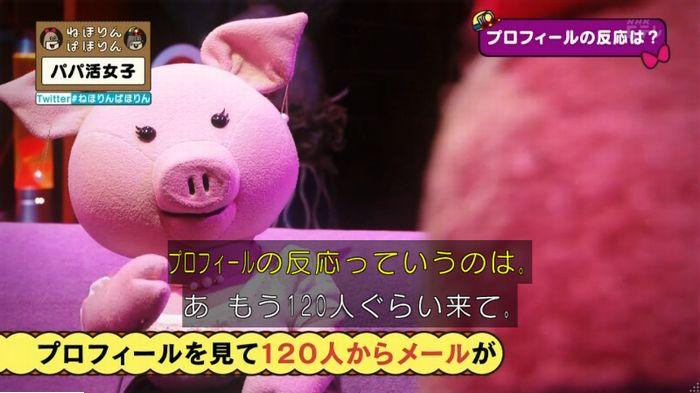 ねほりんぱほりんのキャプ117