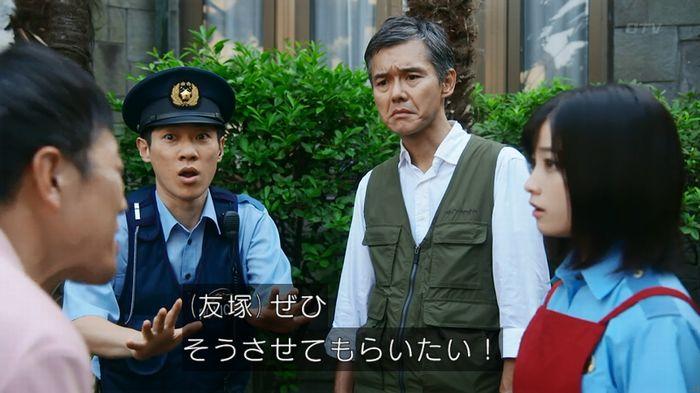 警視庁いきもの係 8話のキャプ326