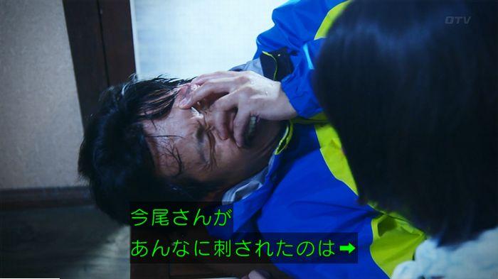 警視庁いきもの係 9話のキャプ596