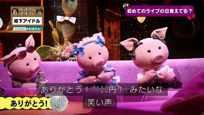 ねほりん 地下アイドル回のキャプ335