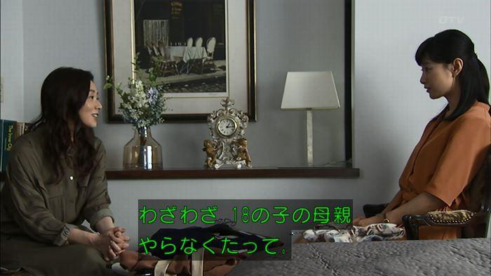 ウツボカズラの夢4話のキャプ150