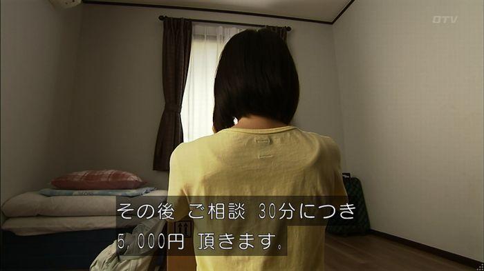 ウツボカズラの夢2話のキャプ335