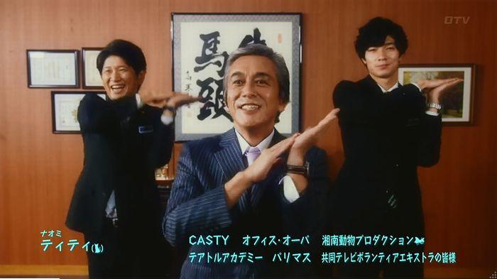 警視庁いきもの係 最終話のキャプ893
