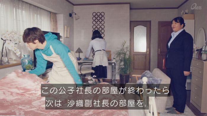 家政婦のミタゾノ 2話のキャプ119