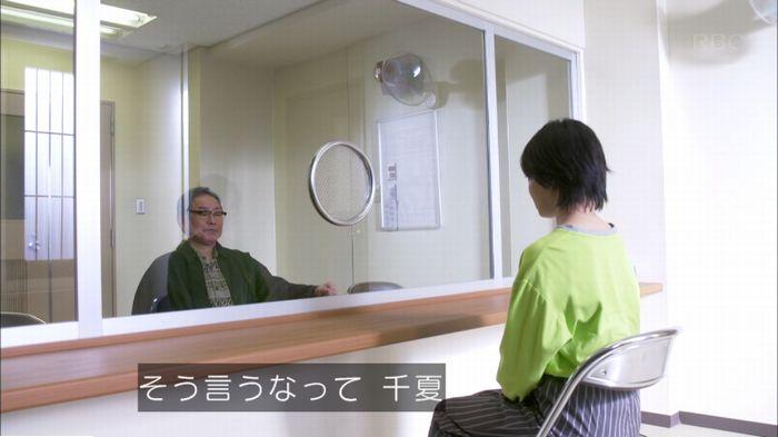 監獄のお姫さま 4話のキャプ617