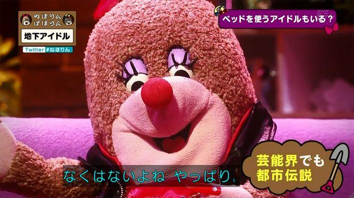 ねほりん 地下アイドル後編のキャプ36