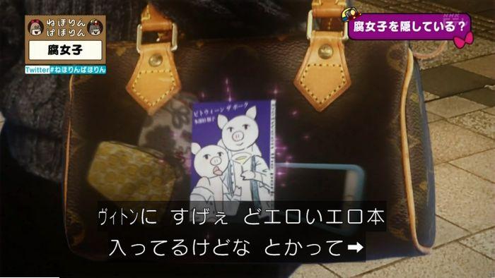 ねほりん腐女子回のキャプ396