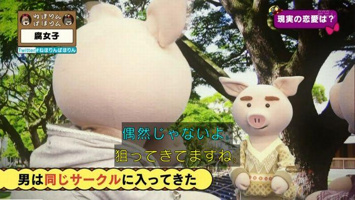 ねほりん腐女子回のキャプ481