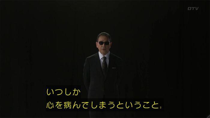 世にも奇妙な物語 夢男のキャプ36
