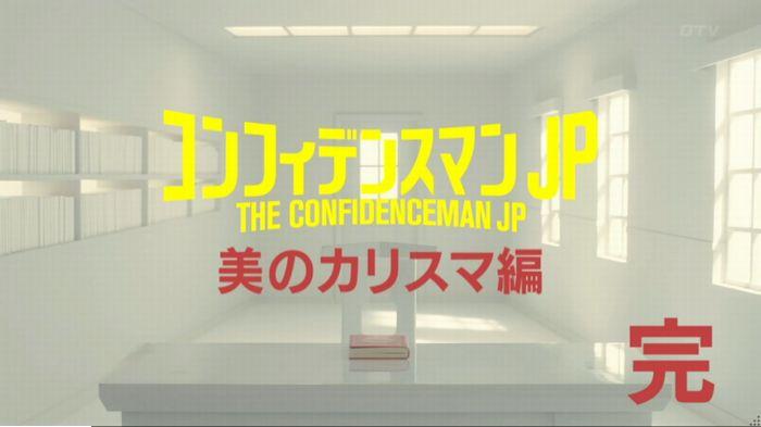 コンフィデンスマンJP8話のキャプ745