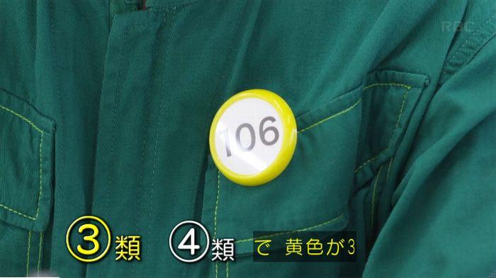 監獄のお姫さま 3話のキャプ125