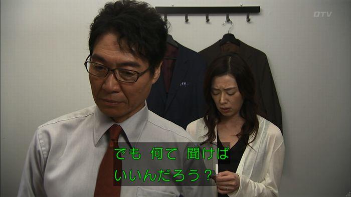 ウツボカズラの夢3話のキャプ204