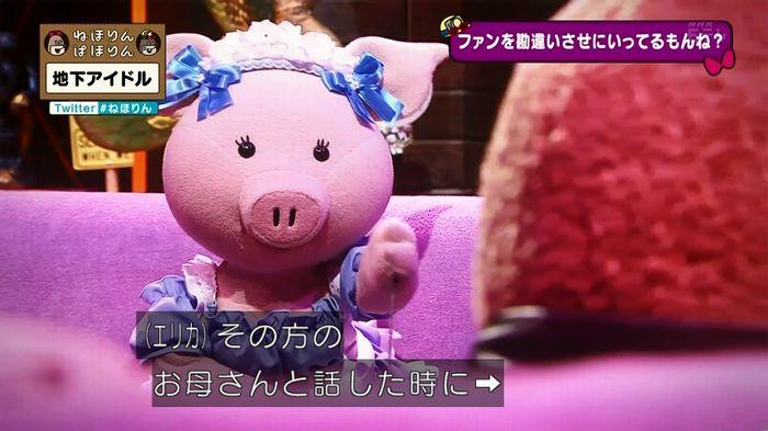 ねほりん 地下アイドル後編のキャプ246