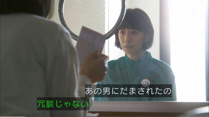 監獄のお姫さま 6話のキャプ252