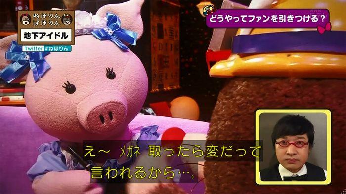 ねほりん 地下アイドル回のキャプ409