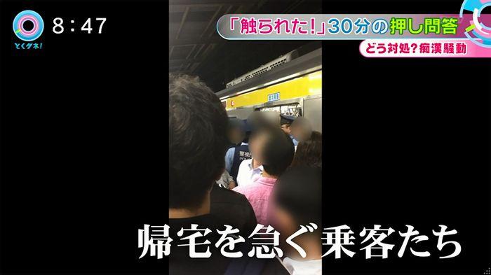 とくダネ! 平井駅痴漢のキャプ41
