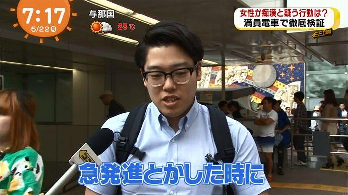めざましTV 痴漢のキャプ30