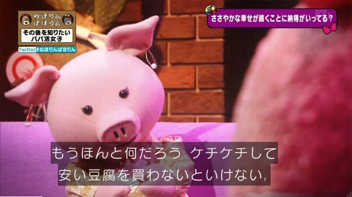 ねほりんぱほりんのキャプ141